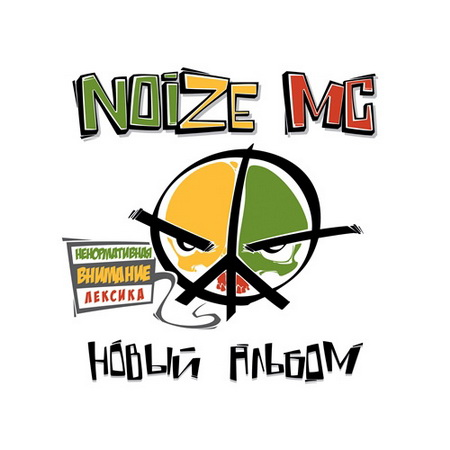 Новый альбом Noize MC - Новый Альбом (2012)