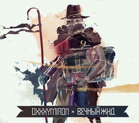 Новый альбом Oxxxymiron - Вечный Жид (2011)