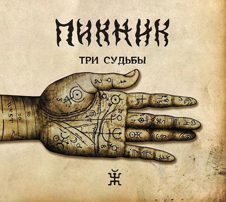 Новый альбом Пикник - Три судьбы (2011)