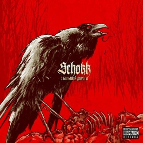 Новый альбом Schokk - С большой дороги (2011)