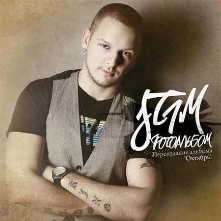 Новый альбом St1m - Фотоальбом (2011)