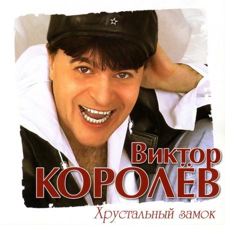 Новый альбом Виктор Королёв – Хрустальный замок (2011)