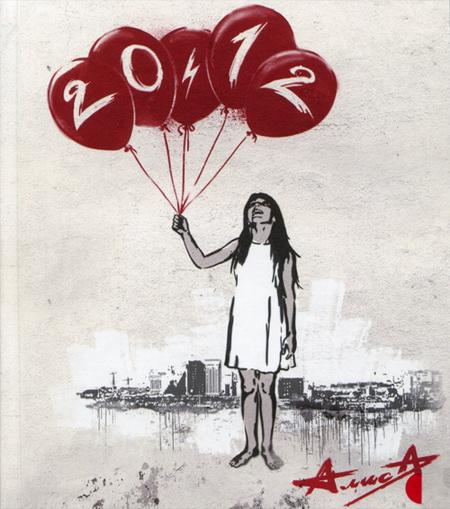 Новый альбом Алиса - 2012 (2011)