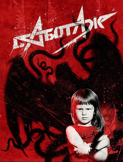 Новый альбом Алиса - Саботаж (2012)