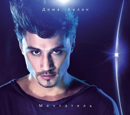Новый альбом Дима Билан - Мечтатель (2011)