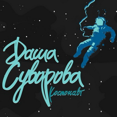 Новый альбом Даша Суворова - Космонавт (2012)