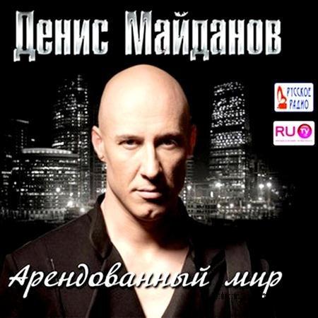 Новый альбом Денис Майданов - Арендованный мир (2011)