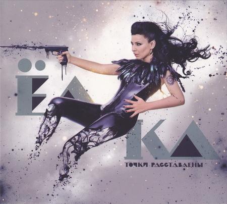 Новый альбом Елка - Точки расставлены (2011)