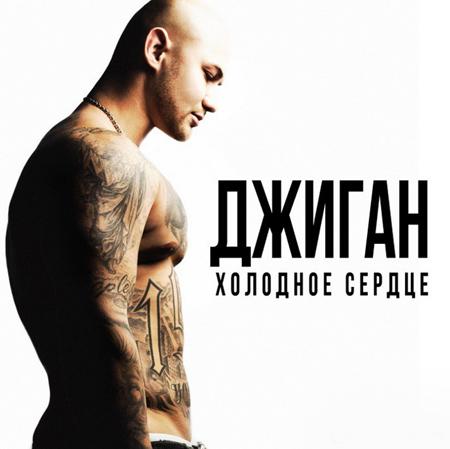 Альбом Джиган (Geegun) - Холодное Сердце (2012)