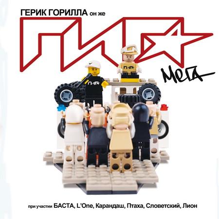 Новый альбом ГИГА (Герик Горилла) - Мега (2011)