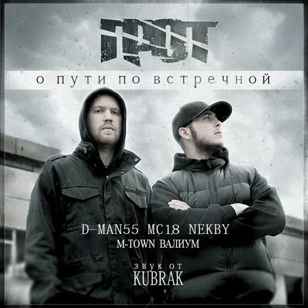 Новый альбом Грот - О пути по встречной (2011)