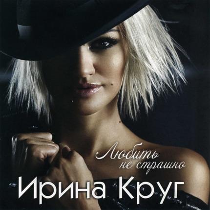 Новый альбом Ирина Круг - Любить не страшно (2011)