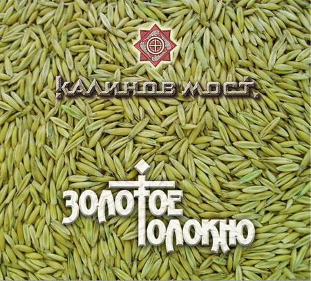 Новый альбом Калинов Мост - Золотое Толокно (2012)