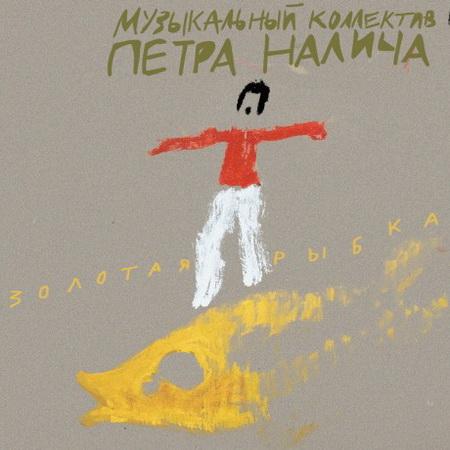 Альбом Музыкальный коллектив Петра Налича (МКПН) - Золотая рыбка (2012)