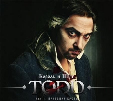 Новый альбом Король и Шут - Праздник Крови (опера TODD: Акт 1) (2011)