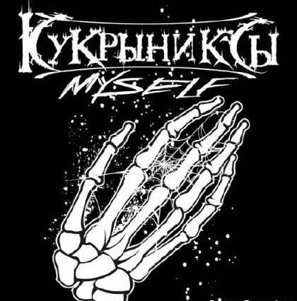 Новый альбом Кукрыниксы - Myself (2012)