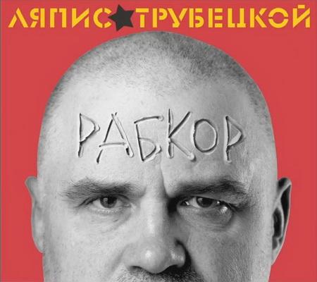 Новый альбом Ляпис Трубецкой - Рабкор (2012)