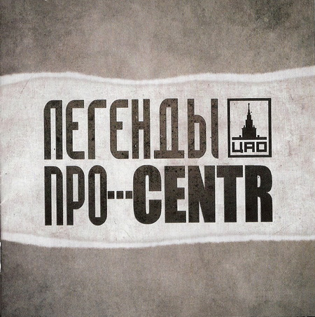 Новый альбом Легенды Про... - CENTR (Центр) (2011)