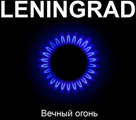 Новый альбом Ленинград - Вечный Огонь (2011)