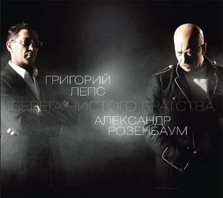 Новый альбом Александр Розенбаум и Григорий Лепс - Берега чистого братства (2011)