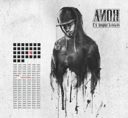 Альбом Лион - Лучше, чем вчера (2012)