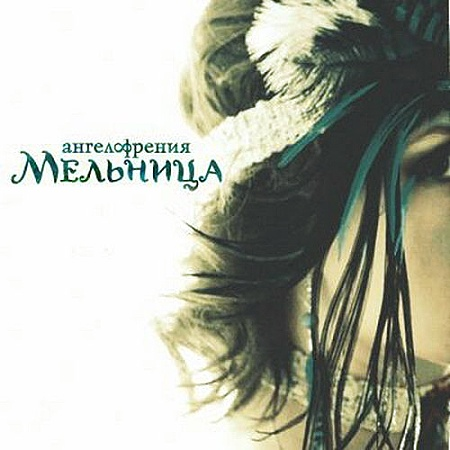 Альбом Мельница - Ангелофрения (2012)