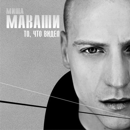 Новый альбом Миша Маваши - То, что видел (2011)