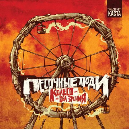 Новый альбом Песочные Люди - Колесо - оба зрения (2011)
