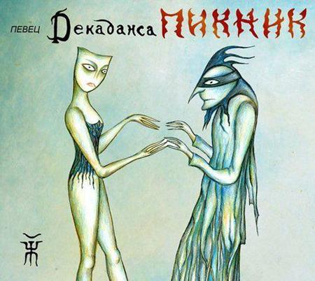 Альбом Пикник - Певец Декаданса (2012)