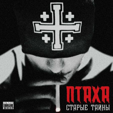 Новый альбом Птаха - Старые Тайны (2012)