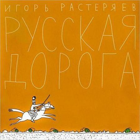 Новый альбом Игорь Растеряев - Русская дорога (2011)