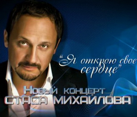 Новый альбом Стас Михайлов - Я открою своё сердце (2012)