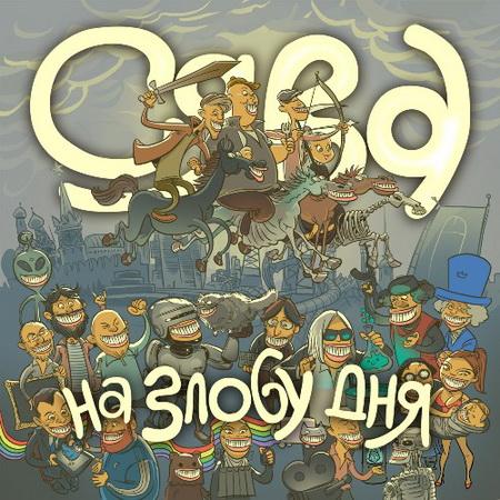 Новый альбом Сява - На Злобу Дня (2011)