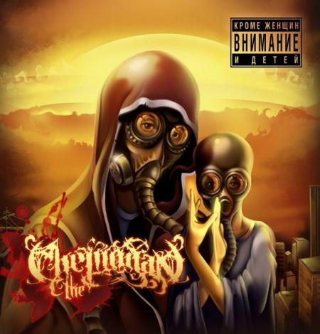 Альбом the Chemodan - Кроме женщин и детей (2012)