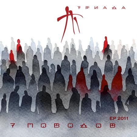 Новый альбом Триада - 7 поводов (2011)