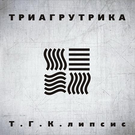 Новый альбом Триагрутрика (ТГК) - Т.Г.К.липсис (2011)