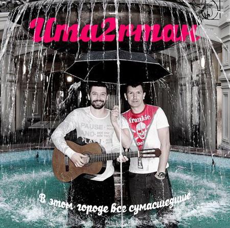 Новый альбом УмаТурман (Uma2rman) - В этом городе все сумасшедшие (2011)