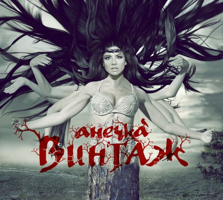 Новый альбом Винтаж - Анечка (2011)