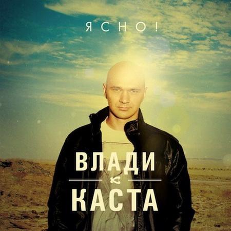 Новый альбом Влади (Каста) - Ясно! (2012)