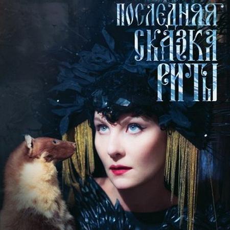 Альбом Земфира - Последняя Сказка Риты (2012)